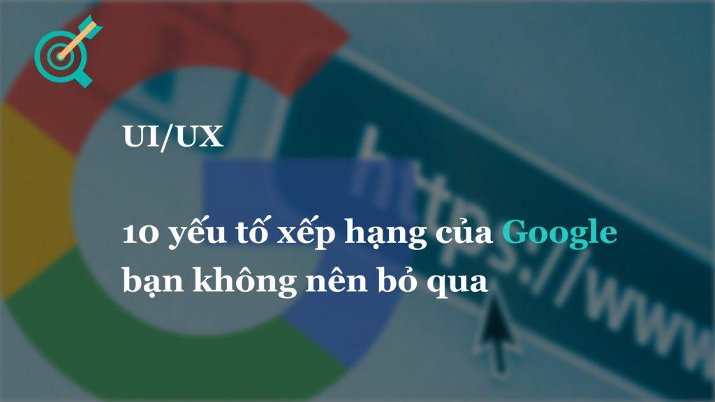 10 yếu tố xếp hạng của Google bạn không nên bỏ qua